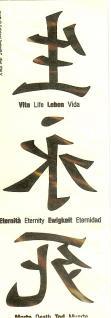 Abziehbild, Chinesisches Tattoo 73 - Vorschau
