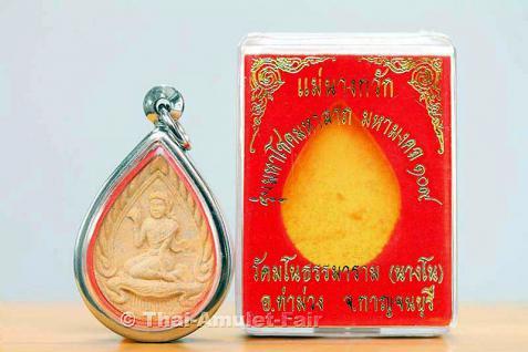 Geweihtes Thai Amulett Glücksgöttin Nang Kwak für geschäftlichen und finanziellen Erfolg sowie für Gesundheit, Glück und Wohlstand vom ehrwürdigen Phra Khru Wisutthi (Kanchanakhun), Abt des Wat Mano Thammaram (auch Wat Nang No) Kanchanaburi, Thailand. - Vorschau 3