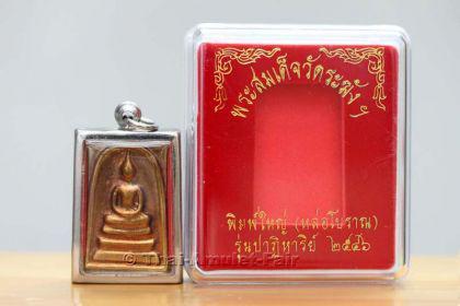 Original Phra Somdej Wat Rakhang Buddha Thai Amulet - Vorschau 1