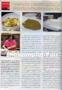 Geweihtes Blattgold 100 Blatt aus Thaitempel - Tamb - Vorschau 3