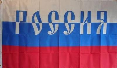 Flagge Fahne Russland Schrift 90 x 150 cm - Vorschau