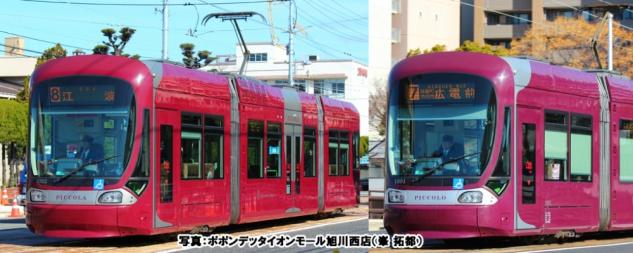 Kato 101604 Straßenbahn Hiroden 1000 LRV
