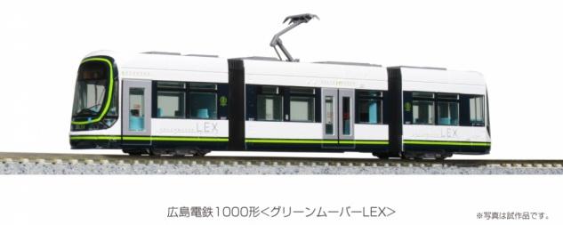 Kato 148041 Straßenbahn Hiroden 1000 LRV