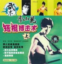 Bruce Lee?s Stocktechniken Vol.1
