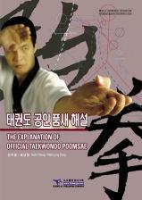 Explanation of Official Taekwondo Poomsae