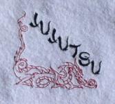 Duschtuch aus Frottee mit Stickmotiv Ju Jutsu und Drache