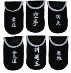 Handytasche oder MP3-Player Tasche aus Neopren, Motivr Judo