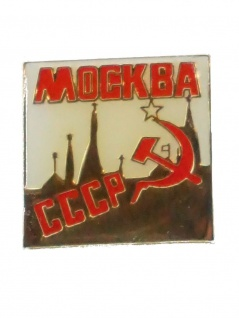 Emaille Pin CCCP Moskau