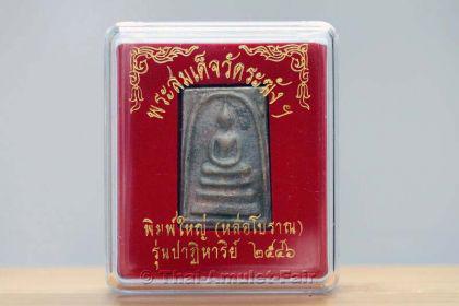 Phra Somdej Wat Rakhang Thai Buddha Amulett 2003 - Vorschau 2