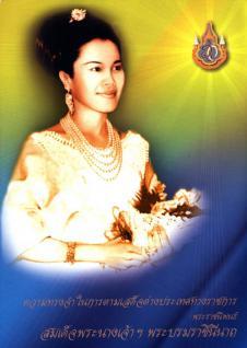 Königin Sirikit von Thailand - Biografie und Reiseberichte ihrer Majestät, Königin Sirikit von Thailand in englischer und thailändischer Sprache.Das Buch wurde anlässlich des 72. Geburtstages ihrer Majestät, am 12. August 2004.