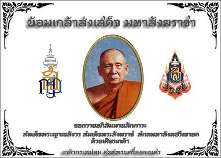 Thai Amulett seiner Heiligkeit Somdej Phra Sangkara - Vorschau 4