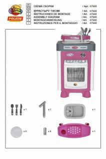 Spülmaschine Carmen mit Waschbecken und viel Zubehör (Elektro) - Vorschau 3