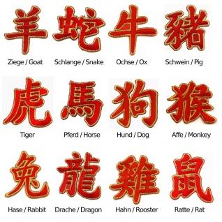 Aufbügler Chinesische Sternzeichen horoskope astrologie patch flicken aufnäher