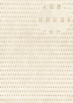 Grafik Tapete Atlas ICO-1705-3 Vliestapete glatt mit abstraktem Muster schimmernd creme grau-beige gold 7, 035 m2