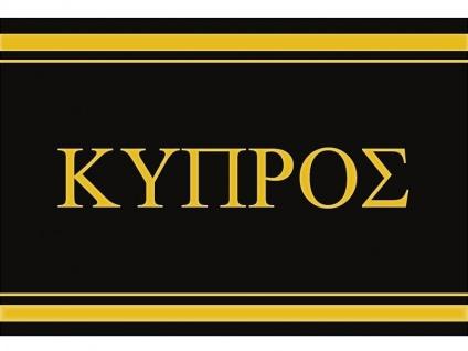 """1 x SAFE 1130 SIGNETTE Aufkleber selbstklebend Republik Zypern """" Kypriakí """" (griechisch)"""