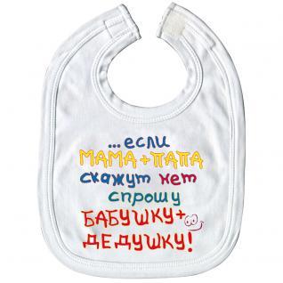 Babylätzchen mit Print - ..wenn Mama + papa nein sagen, frage ich Oma + Opa - 08433 weiß - russisch