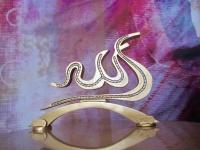 Islamische Dekoration Muslim Koran arabisch Allah Religiöses Motiv Deko