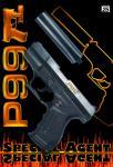 Sohni-Wicke 0473 - 25-Schuss P99 Amorcespistole mit Schalldämpfer