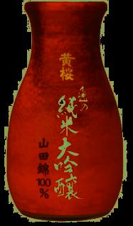 Reiswein Sake Junmai Daiginjo Yamadanishiki mit Alkohol 180ml