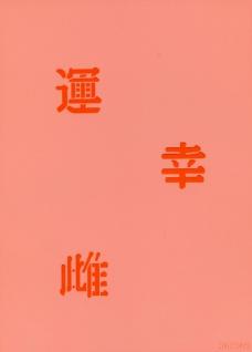 es456040 Tattooschablone Chinese Characters II - Vorschau 2