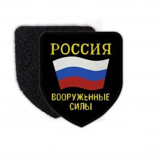 Russicher Bundessicherheits Service Patch Aufnäher Abzeichen Einheit #24884