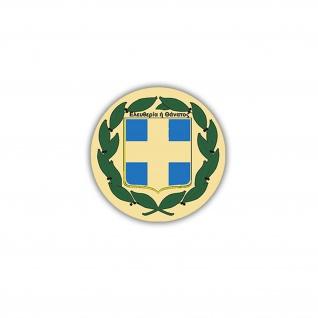 Aufkleber/Sticker Griechenland Freiheit oder Tod Wappen Abzeichen 7x7cm A1691